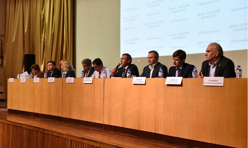 В Ярославле пройдет итоговый форум «Ярославский управдом»
