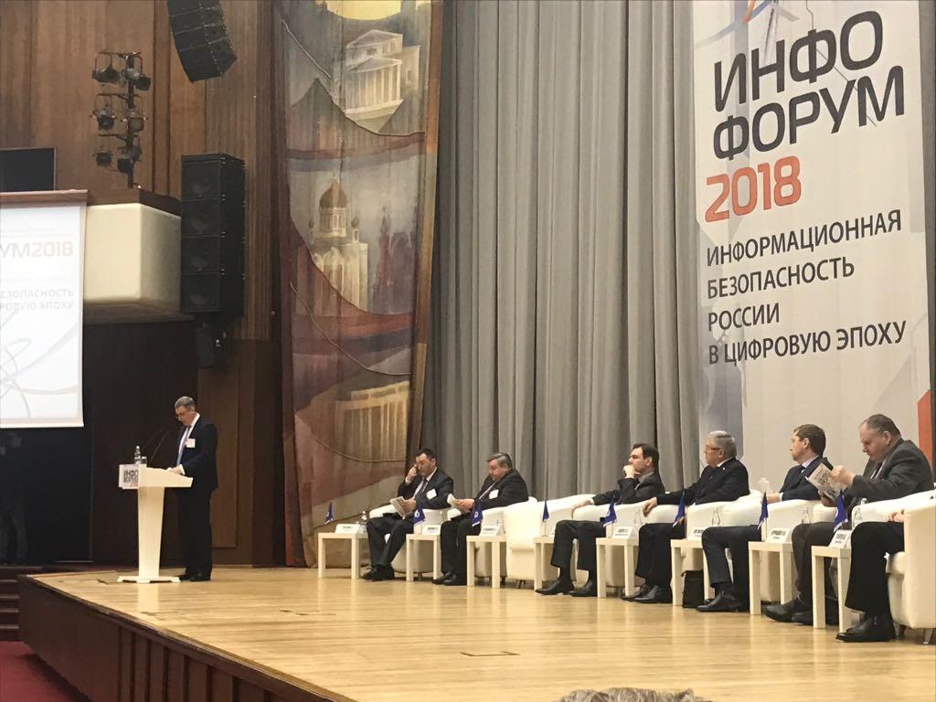 На ХХ Национальном форуме информационной безопасности представлен ярославский опыт развития цифровой экономики