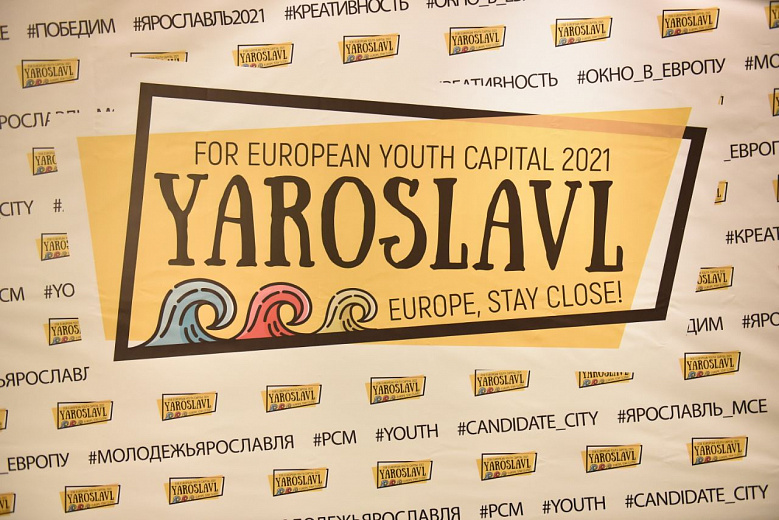 Ярославль прошел во второй этап отбора на звание Молодежной столицы Европы