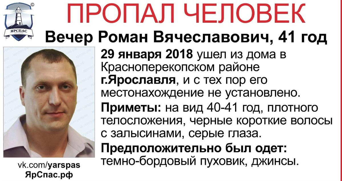 В Ярославле пропал 41-летний Роман Вечер