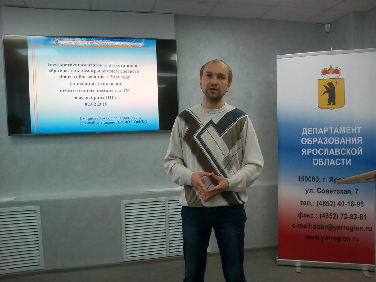 Ярославская область приняла участие в широкомасштабной апробации новых технологий проведения ЕГЭ