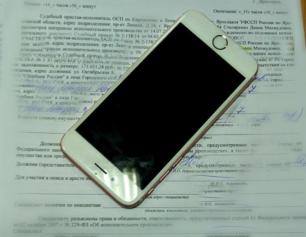 У ярославны арестовали «Айфон» за крупный долг перед банком