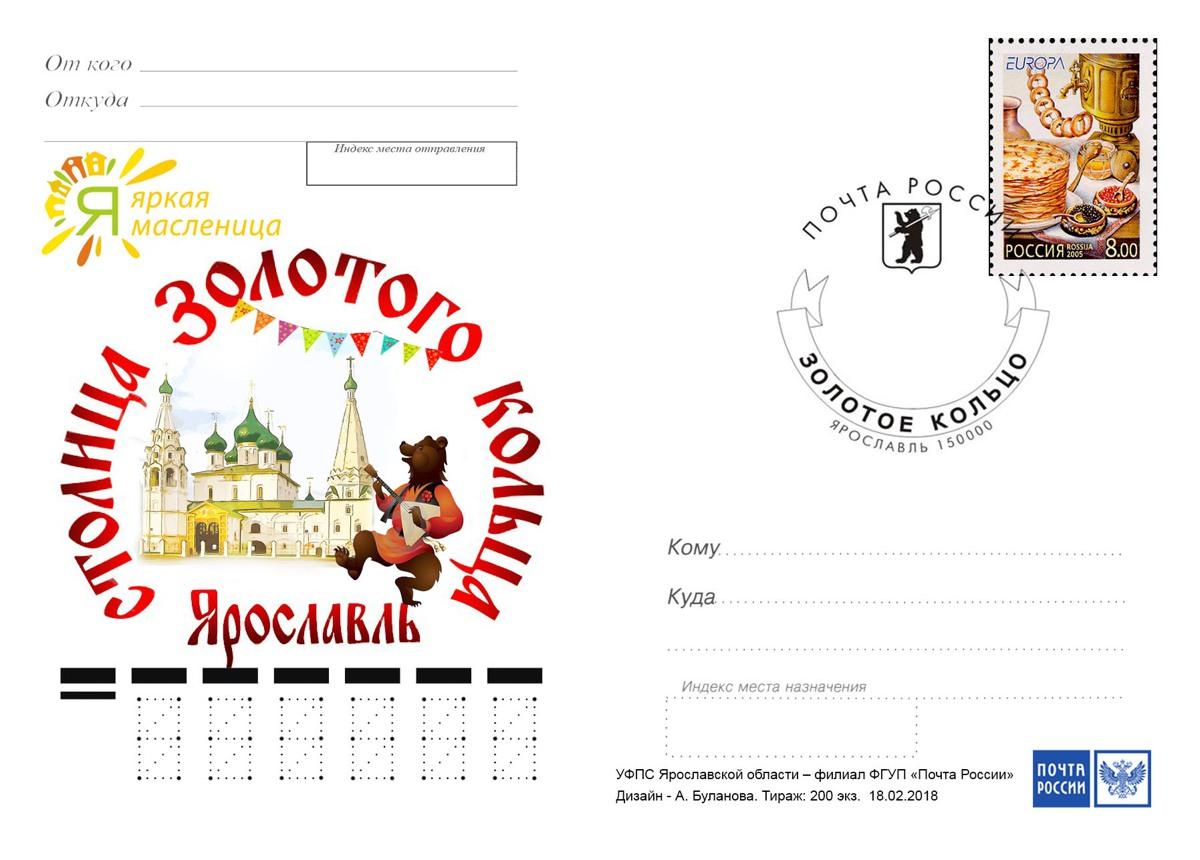 В Ярославле пройдет спецгашение открытки в честь «Главной Масленицы страны»