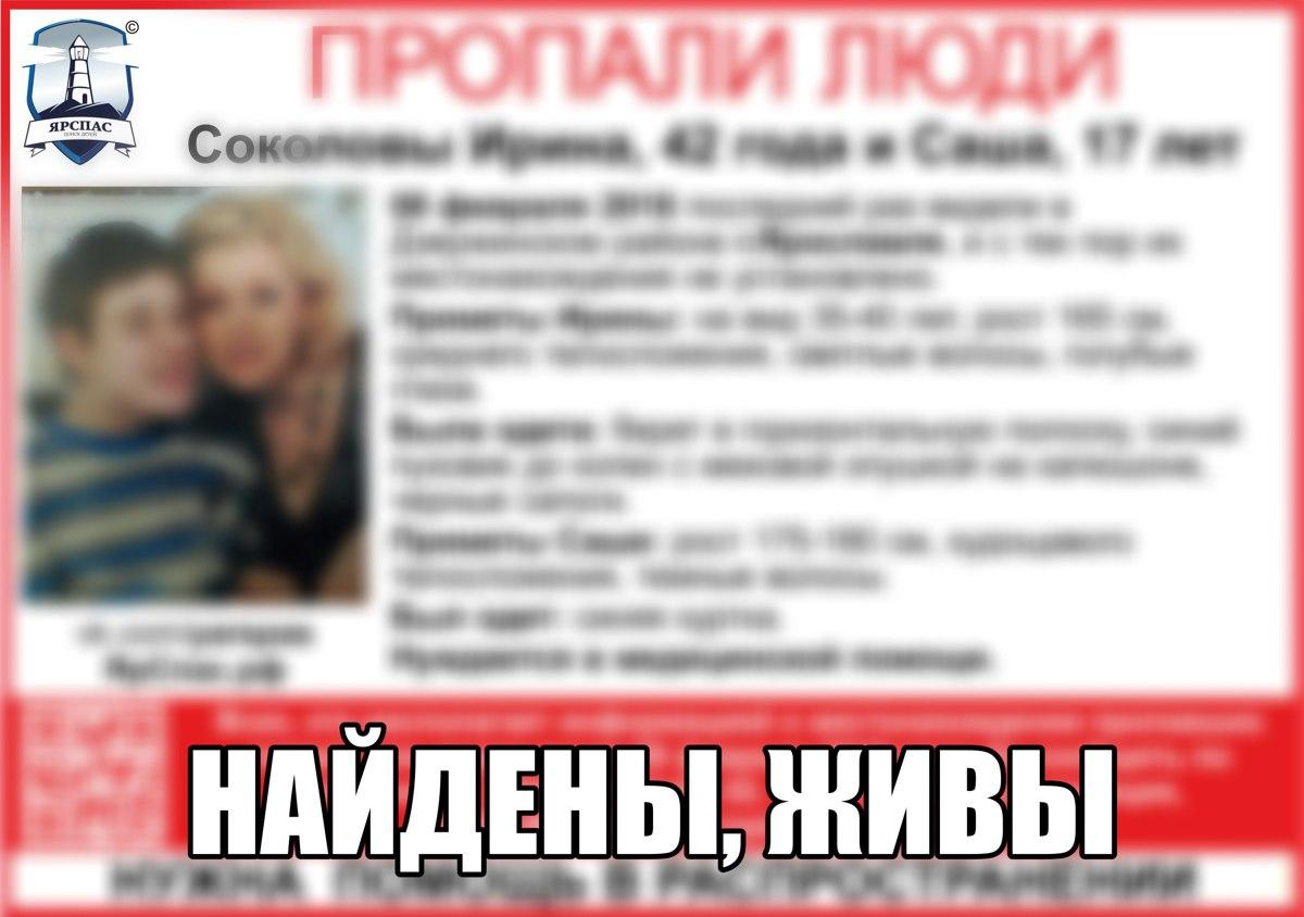 В Ярославле нашли маму и сына, которых искали пять дней