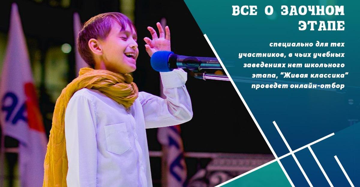Ярославских школьников приглашают принять участие в конкурсе «Живая классика»