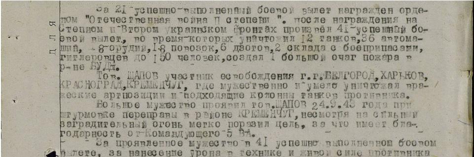 Улицы-герои Ярославля. Его самолет взорвался в воздухе