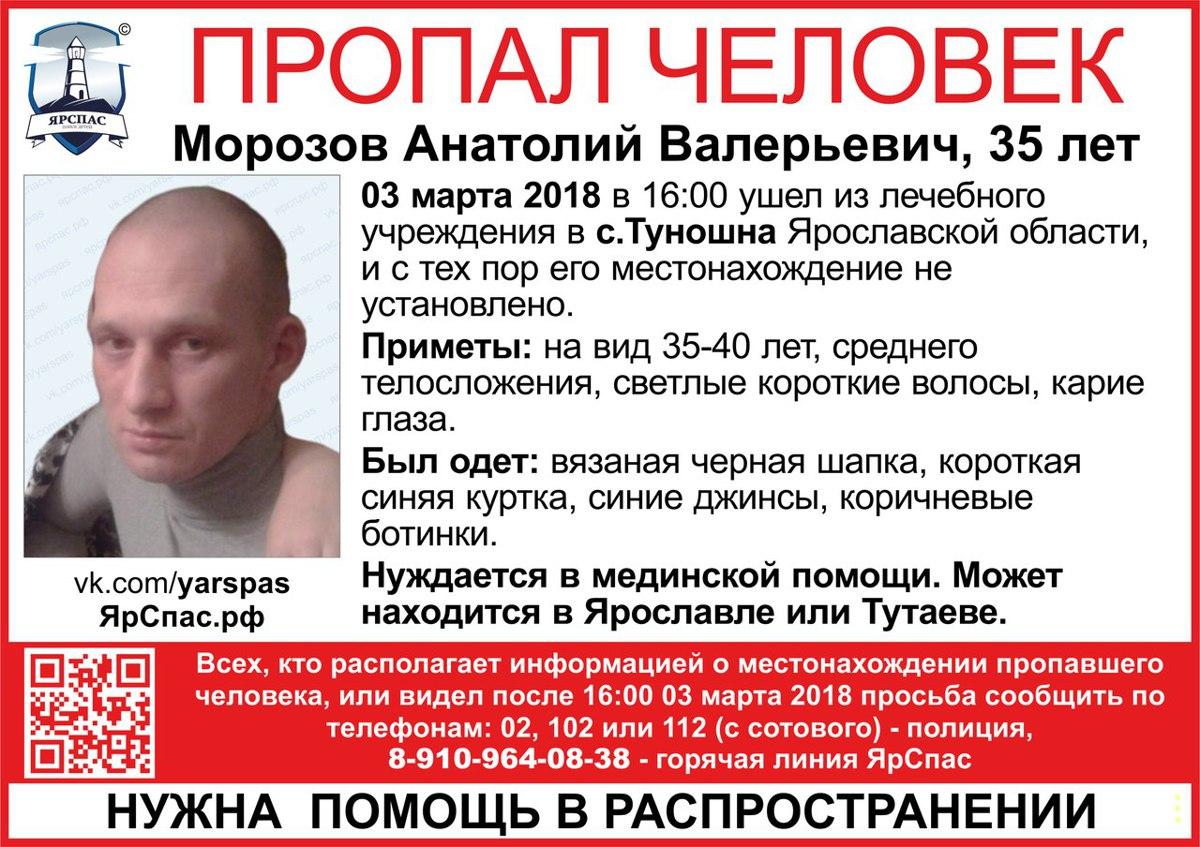 В Ярославской области ищут 35-летнего мужчину, нуждающегося в медицинской помощи