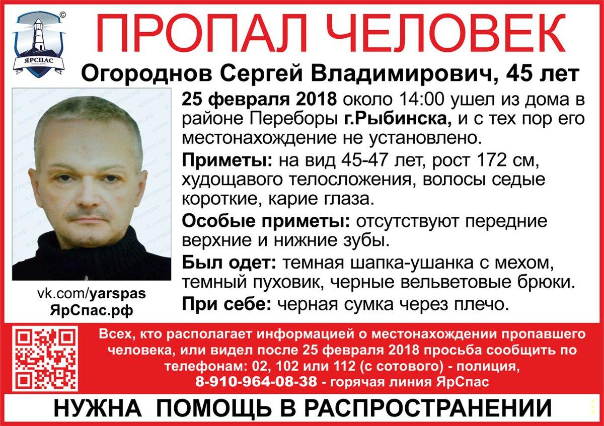 В Рыбинске уже неделю ищут 45-летнего мужчину