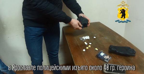 В центре Ярославля полицейские задержали пару с крупной партией героина
