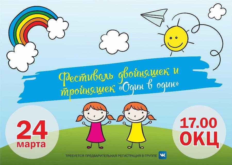 В Рыбинске в одном месте соберутся близняшки, двойняшки и тройняшки