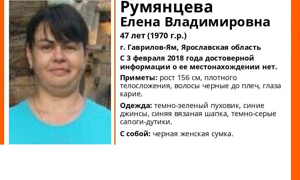В Ярославской области больше месяца ищут пропавшую 47-летнюю женщину