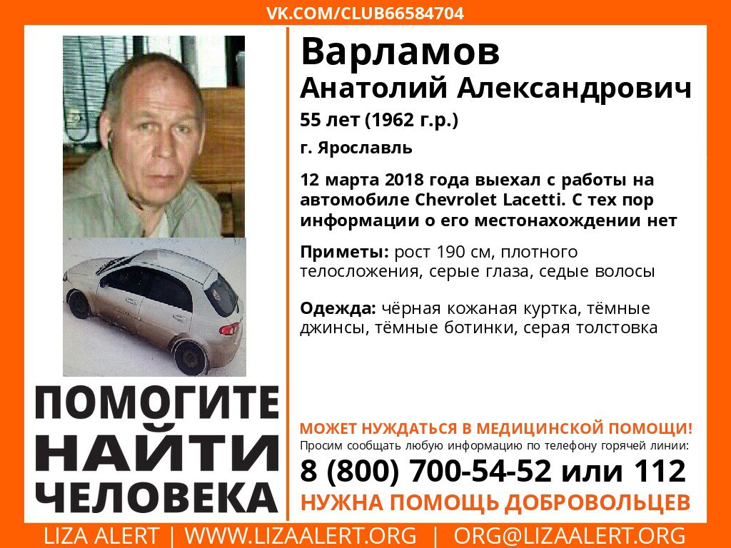 В Ярославле ищут 55-летнего мужчину