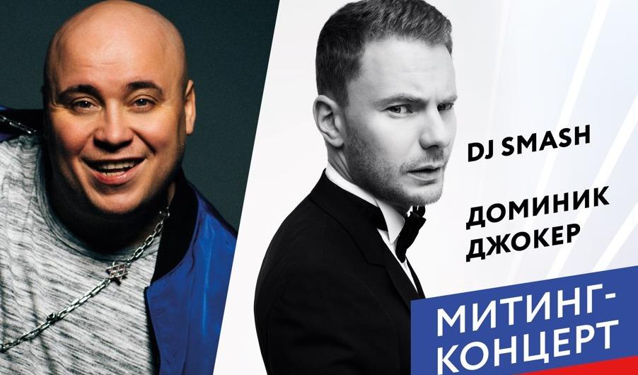 В центре Ярославля можно будет сфотографироваться с Домиником Джокером и DJ Smash