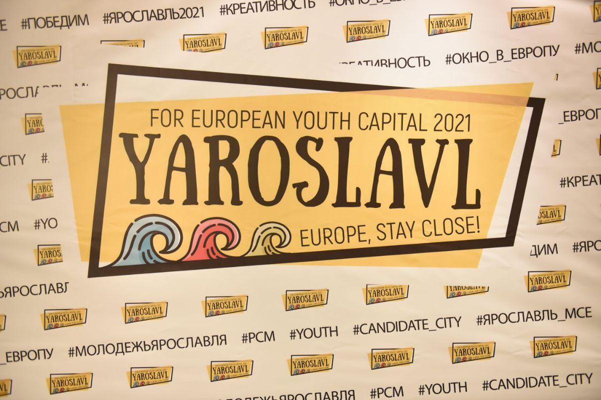 Ярославль прошел в финал конкурса на молодежную столицу Европы