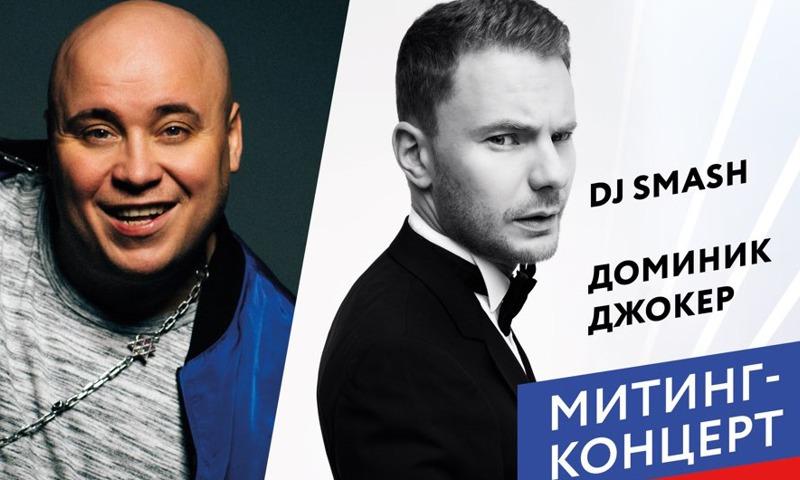 DJ Smash и Доминик Джокер выступят на Советской площади Ярославля