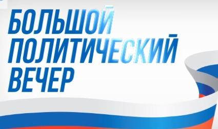 «Первый Ярославский» в прямом эфире подведет итоги выборов президента