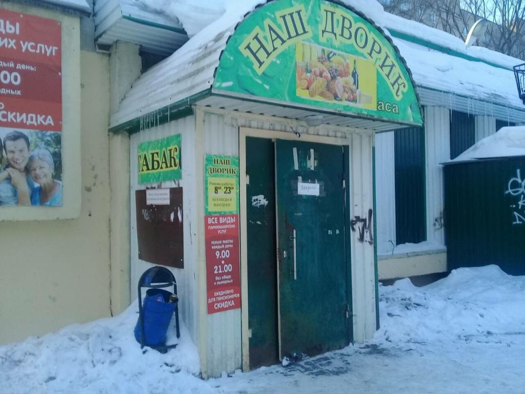 В Ярославле за антисанитарию закроют продуктовый магазин
