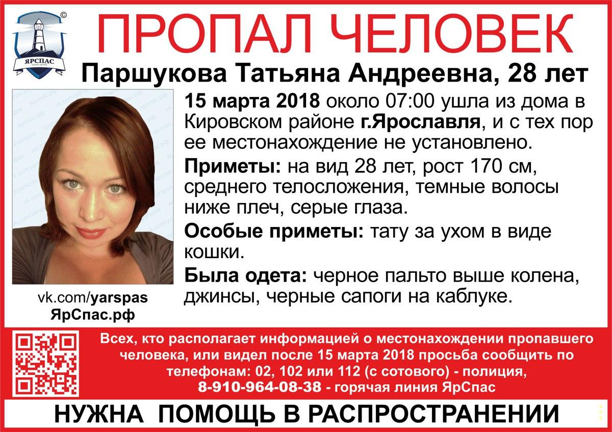 В Ярославле пропала молодая женщина с татуировкой за ухом
