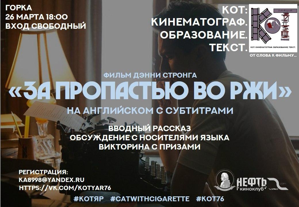 Ярославцев приглашают в кинотеатр на бесплатный сеанс