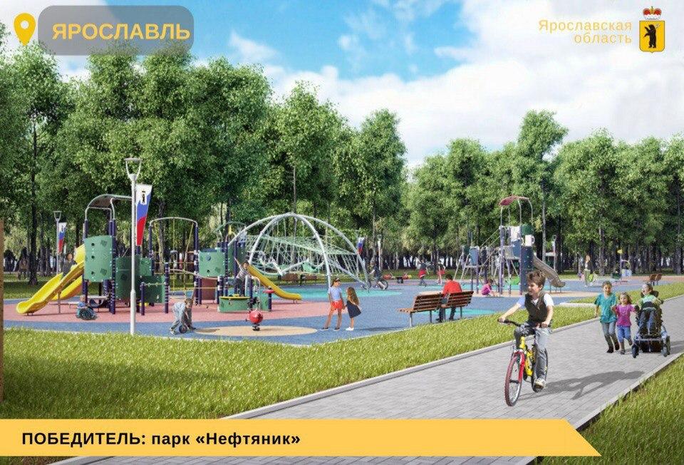 Стало известно, какой парк реконструируют в Ярославле по проекту «Решаем вместе!»