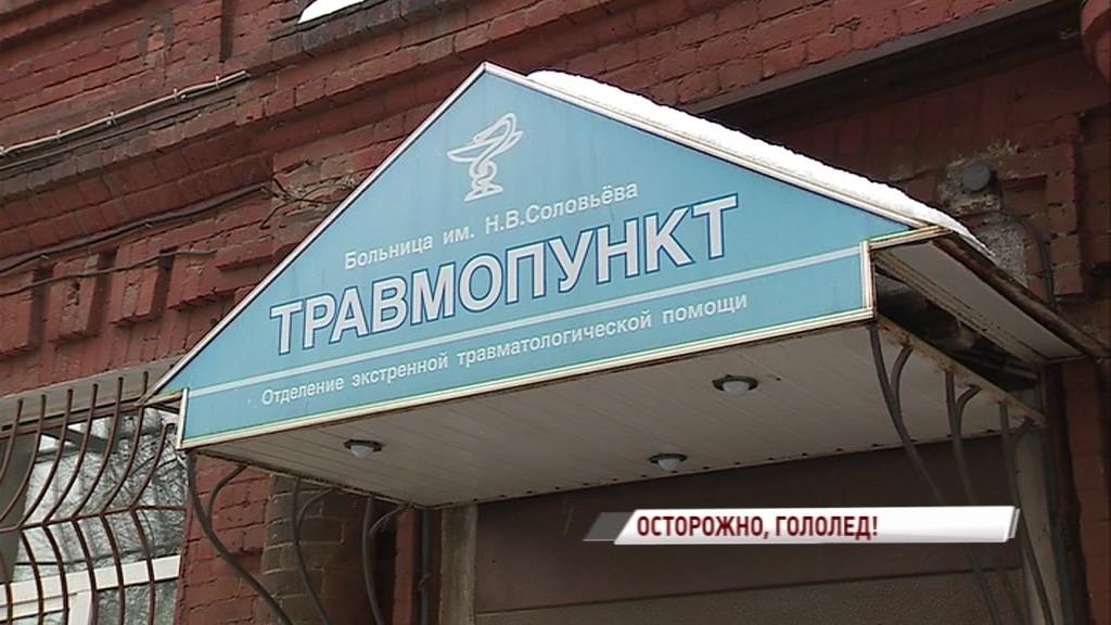 За сутки в травмпункты обратилось более 60 ярославцев, пострадавших из-за гололеда