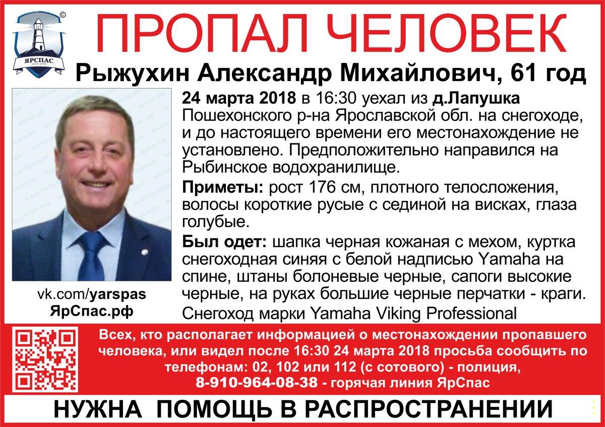 В Ярославской области ищут 61-летнего мужчину, уехавшего на снегоходе