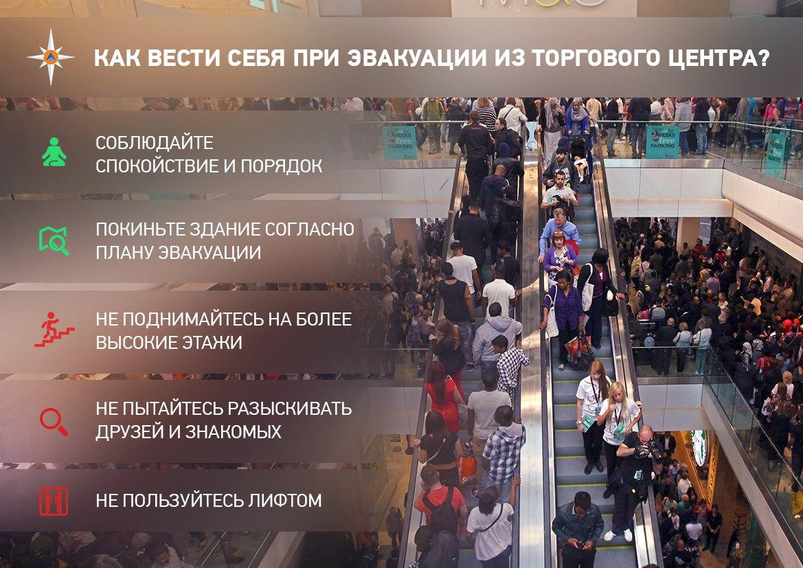 После трагедии в Кемерове ярославское МЧС рассказало, как вести себя при эвакуации из торгового центра
