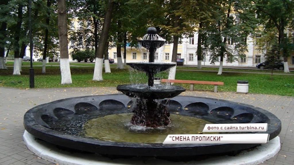 Ярославские депутаты решили судьбу демонтированной чаши фонтана в Демидовском сквере