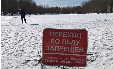 В Ярославле введен запрет выхода на лед