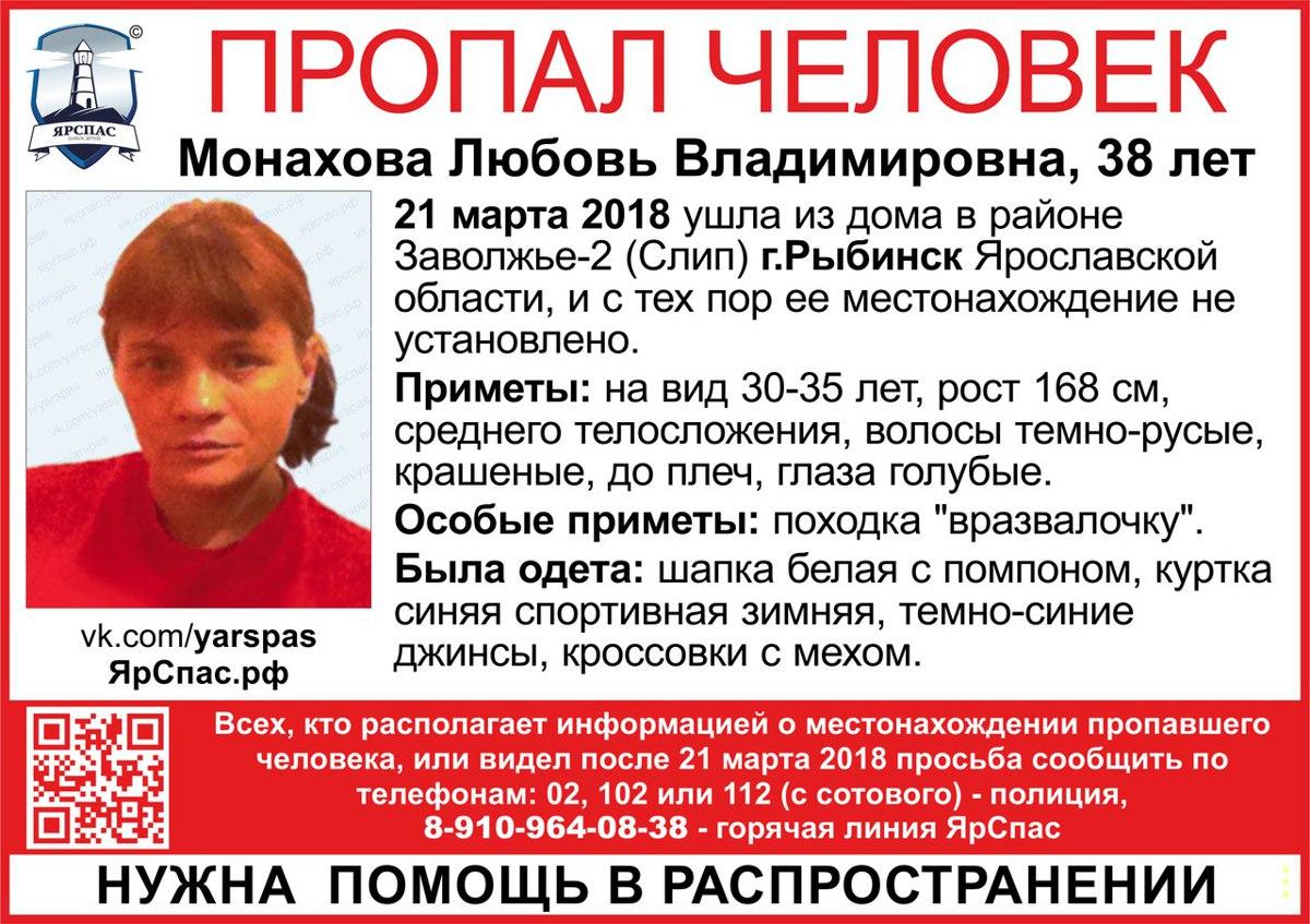 В Рыбинске пропала женщина с походкой вразвалочку