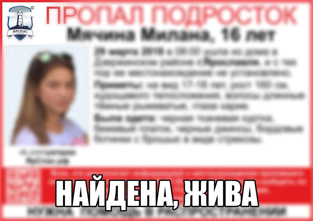 В Ярославле ищут 16-летнюю девушку