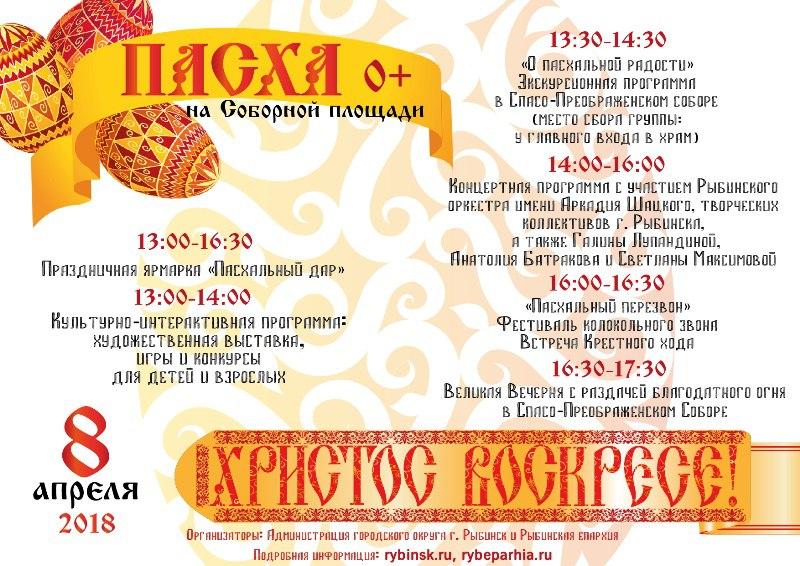 Большой пасхальный праздник пройдет в Рыбинске: программа