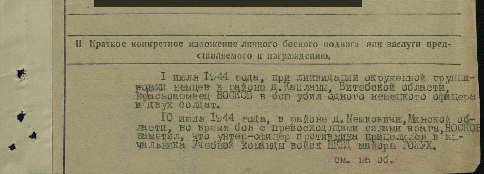 Улицы-герои Ярославля. Он спас командира ценой своей жизни