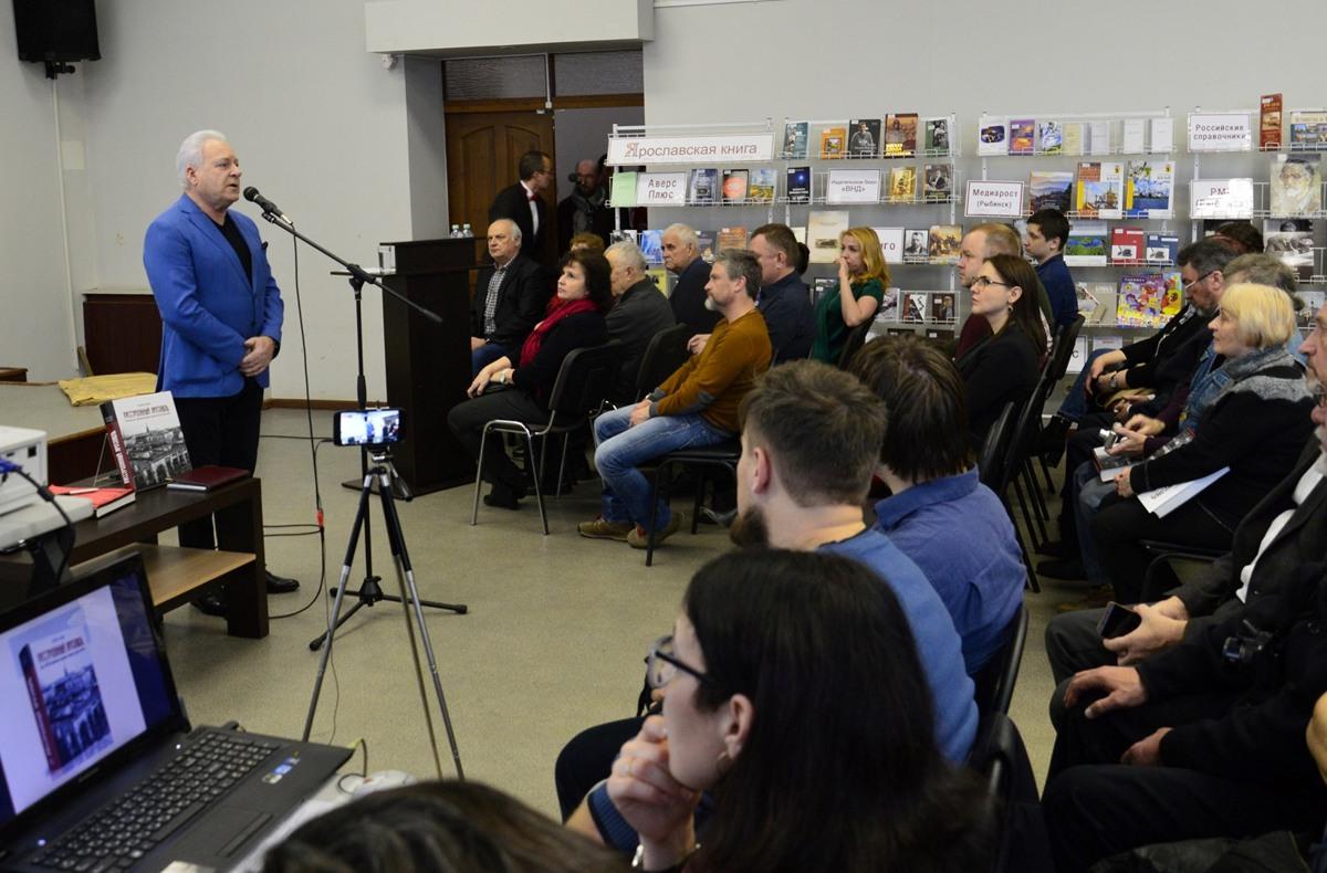 В областном центре презентовали «Расстрелянный Ярославль»