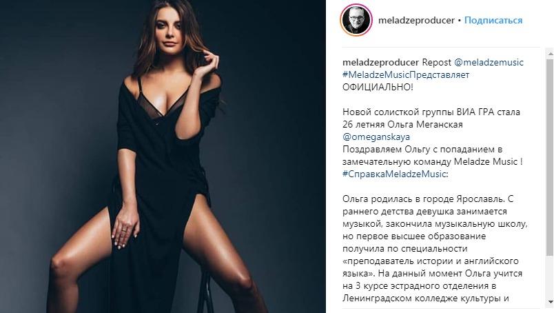 Сексуальная ярославна стала новой солисткой группы «ВИА ГРА»