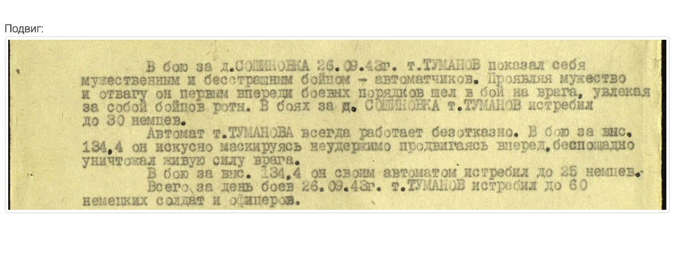 Улицы-герои Ярославля. Он «врывался в дома и огнем своего автомата уничтожал фашистскую сволочь»