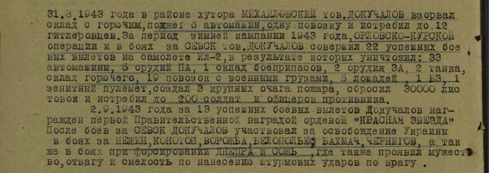 Улицы-герои Ярославля. Теряя сознание, раненый летчик посадил штурмовик на опушке леса