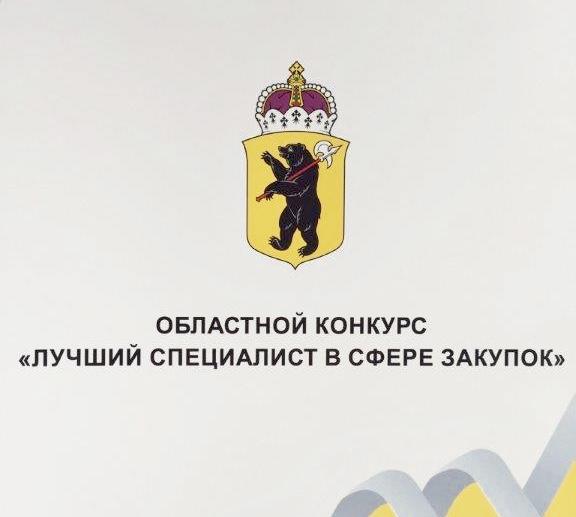 В Ярославской области выберут лучшего специалиста в сфере закупок