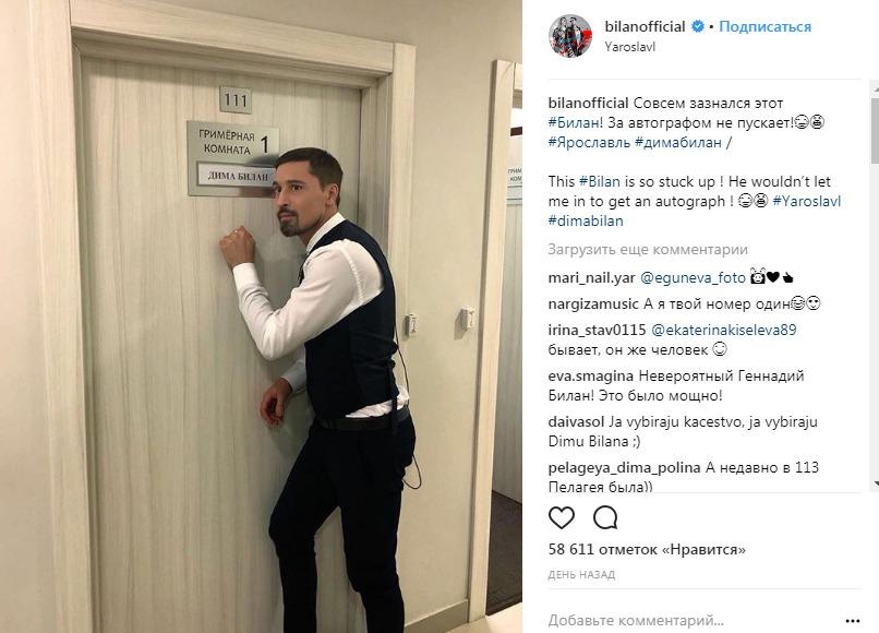 В Ярославле во время концерта Дима Билан не заметил прорвавшегося к нему фаната