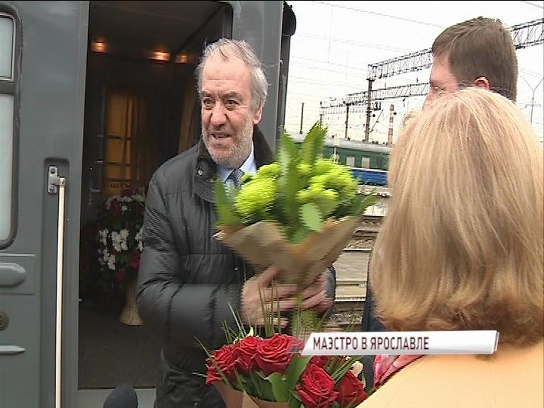 В Ярославль приехал Валерий Гергиев