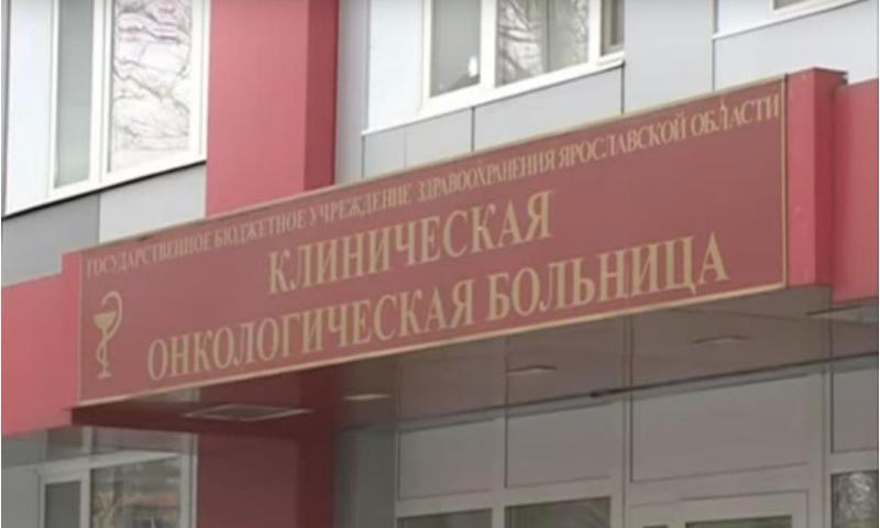 В Ярославле сменился главврач онкологической больницы