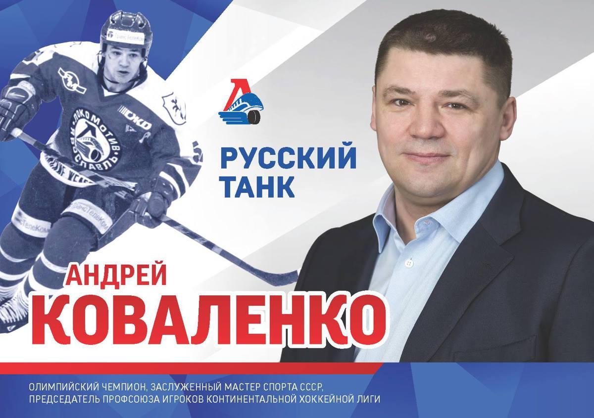 В Ярославле издали книгу о легендарном хоккеисте «Локомотива»