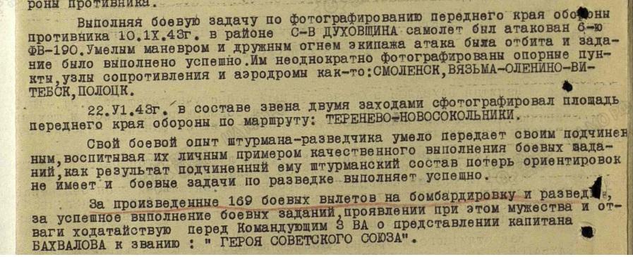 Улицы-герои Ярославля: он выпрыгнул из подбитого самолета и полз к своим шесть часов