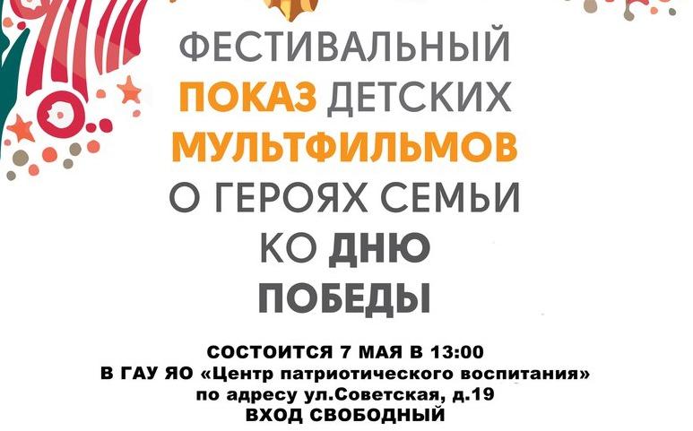 В Ярославле состоится бесплатный показ патриотических мультфильмов
