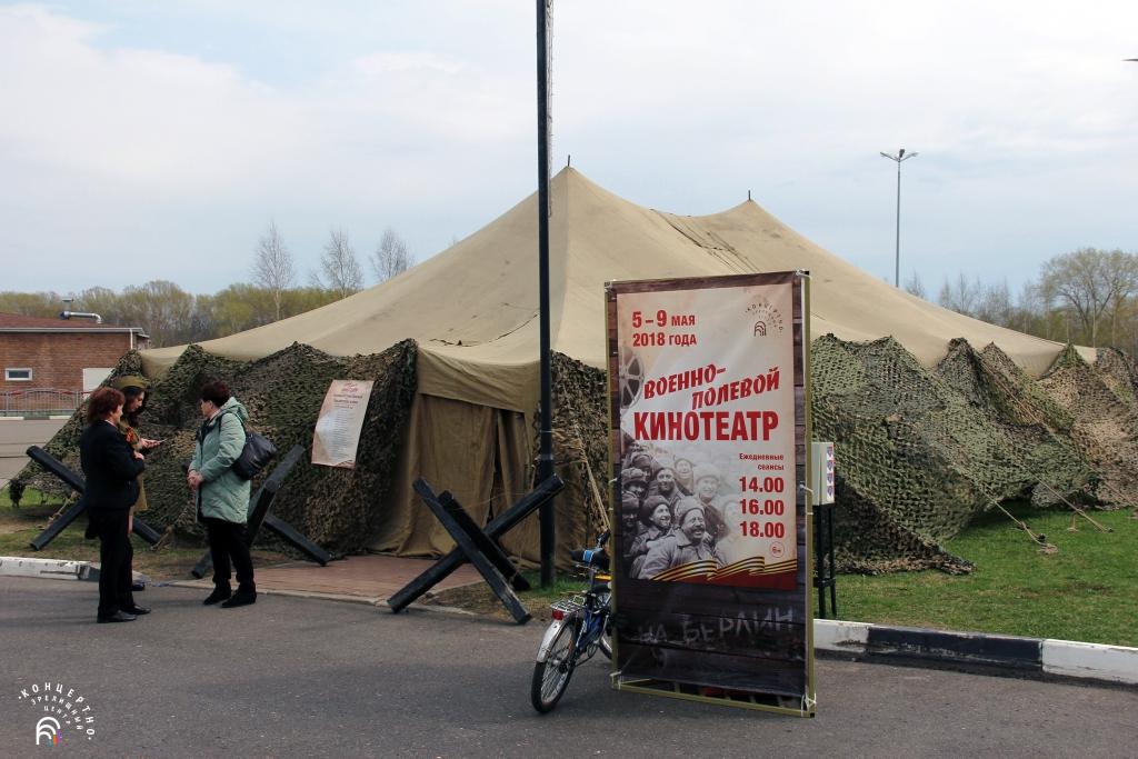 В Ярославле заработал бесплатный военно-полевой кинотеатр