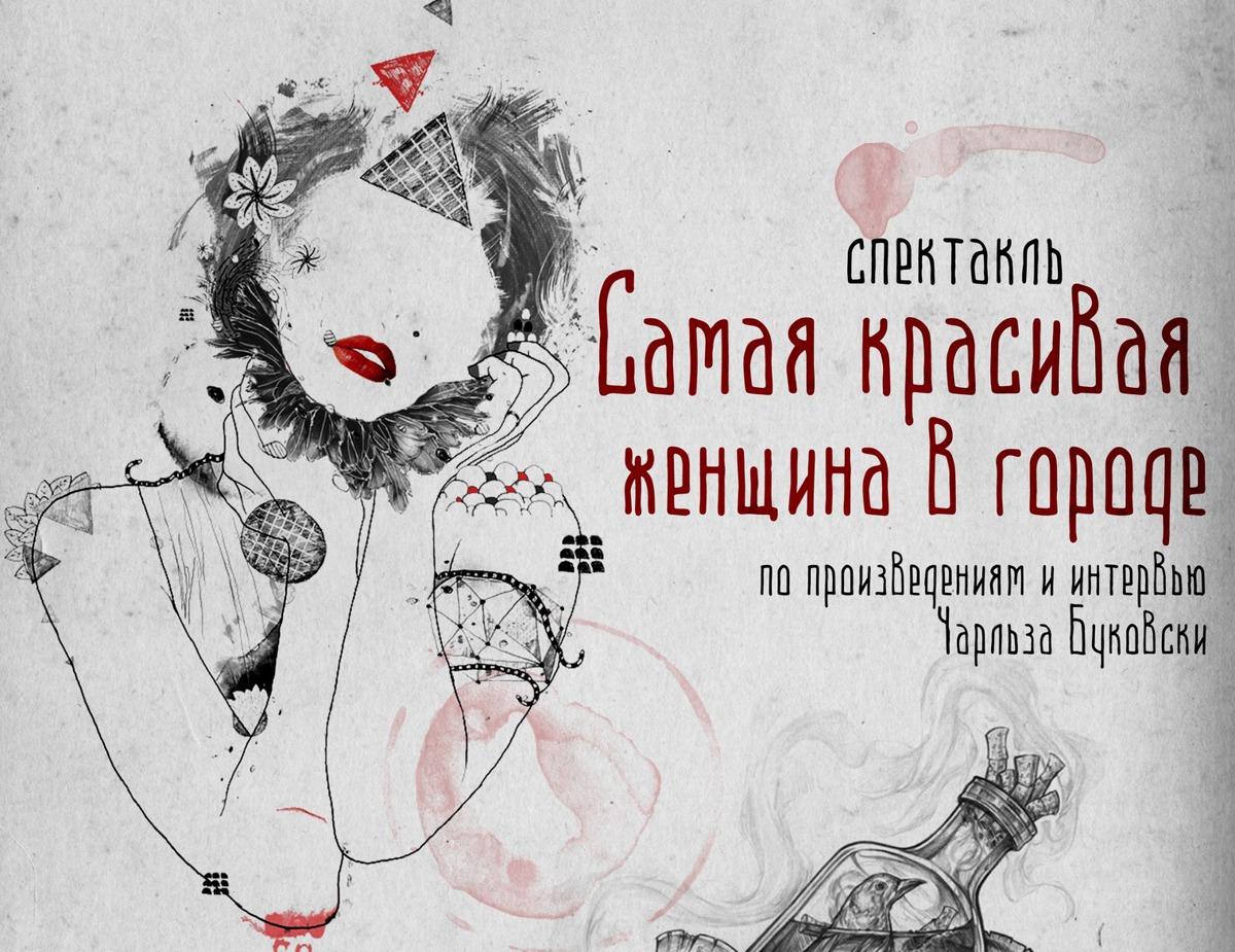 В Ярославле покажут бесплатный моноспектакль «Самая красивая женщина в городе»