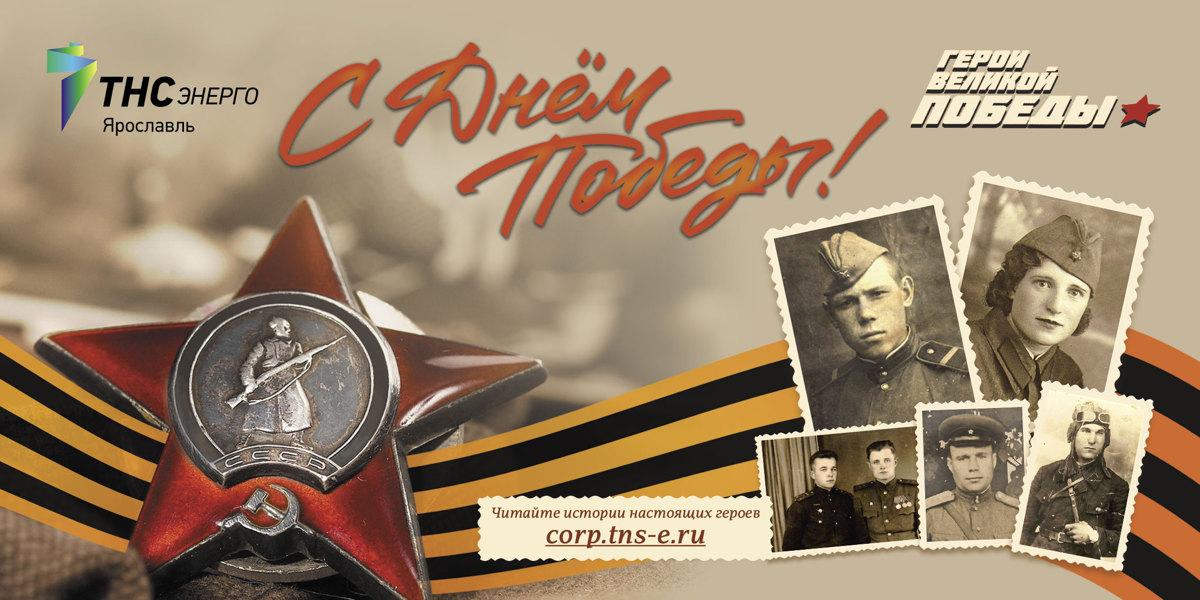 Дорогие ветераны Великой Отечественной войны! ПАО «ТНС энерго Ярославль» сердечно поздравляет вас с Днем Победы!