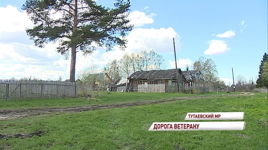 В Ярославской области отремонтируют дорогу до деревни, где оказалась «заложницей» ветеран ВОВ