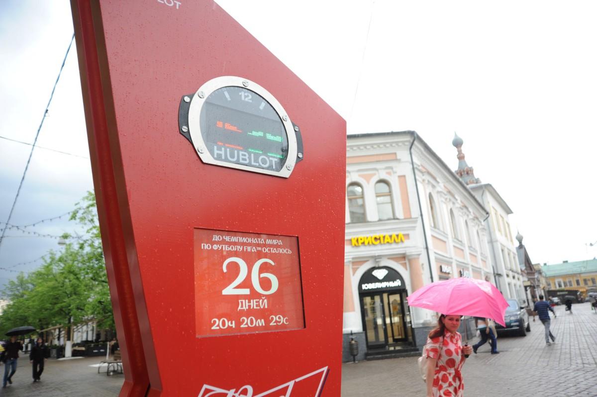 В центре Ярославля запустили часы обратного отсчета до чемпионата мира по футболу
