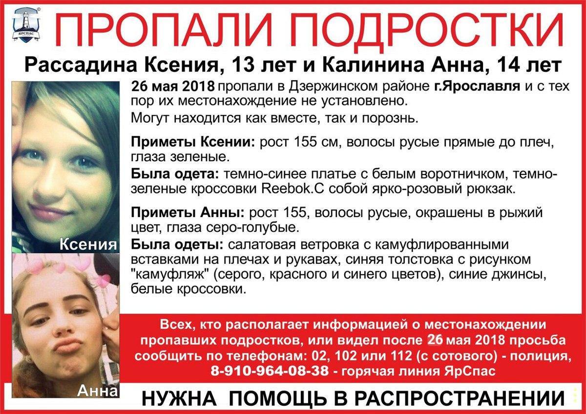 В Ярославле в День города пропали две девочки